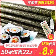 寿司5ne张紫菜片包on材料食材配料即食大片装工具套装全套