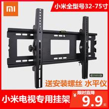 (小)米4ne4A4C3da0 43 55 60 65 75寸专用挂墙壁挂支架通用
