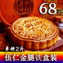 迎香月ne000克广da叉烧老式大云腿手工制作金腿礼盒