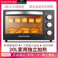 淑太2neL升家用多da12L升迷你烘焙(小)烤箱 烤鸡翅面包蛋糕