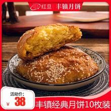 红旦丰ne内蒙古特产da多口味混糖饼中秋老式传统糕点