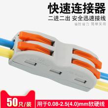 快速连ne器插接接头ub功能对接头对插接头接线端子SPL2-2