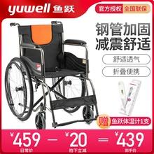 鱼跃轮ne车H050ub动折叠轻便携带充气后轮老的残疾的代步车