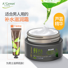 春夏天ne士面霜护肤go清爽控油保湿擦脸的油专用护肤品润肤乳