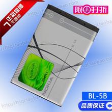诺基亚5320原装电池5ne900 5gom 6120ci n80 3230老手