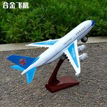 合金航ne客机飞机模go南方航空东方海南飞机模型声光回力玩具