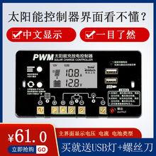 界面充ne控制器网红mo显示太阳能12v24v30a家用太阳能板