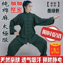 重磅加ne棉麻养生男mo亚麻棉太极拳练功服武术演出服女