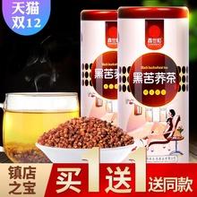 黑苦荞ne黄大荞麦2po新茶叶麦浓香大凉山全胚芽饭店专用正品罐装