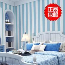地中海墙纸宝宝房蓝白竖ne8纹自粘壁sh客厅卧室温馨粉色简约