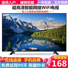 特价全ne019寸2sh寸24寸26寸28寸32英寸网络智能液晶高清电视机