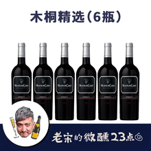 木桐嘉ne精选法国原to红酒