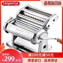 Impnfria意派nw利进口面条机 家用(小)型手动手摇板面打面压面机