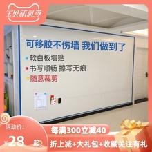 可移胶nf板墙贴不伤nw磁性软白板磁铁写字板贴纸可擦写家用挂式教学会议培训办公白