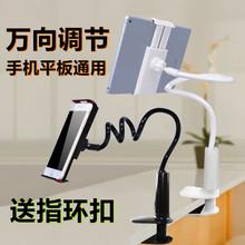 手机架nf的支架iPnw头Pad看电视万能通用床上用平板夹直播