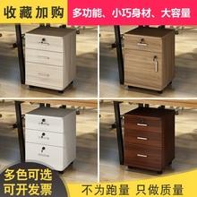 电脑收nf桌下收纳柜pb书桌下的可移动活动抽屉柜资料贵文件柜