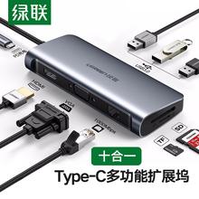 绿联tnfpec扩展cc本usb分线器hub拓展hdmi雷电3多接口适用ipad