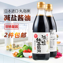 日本进口丸岛减nf4酱油少钾ns酱油x2瓶