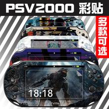 包邮PSV2000贴nf7  磨砂ns周边装饰彩膜动漫游戏卡通彩机贴机身贴膜磨砂