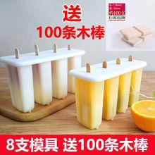 雪条雪糕冰棒冷nf4模具冰棍ns糕做冰淇淋磨具的家用自制冰块