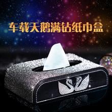 汽车内ng车载纸巾盒hk车用车内装饰座式抽纸盒纸巾套