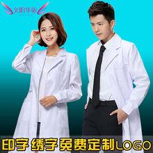 白大褂ng袖女医生服hk式实验服医学生药店医院诊所护士工作服