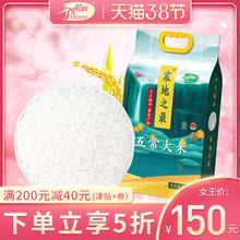 【寒地ng最】十月稻gn常大米官方旗舰店东北稻花香米真空5kg