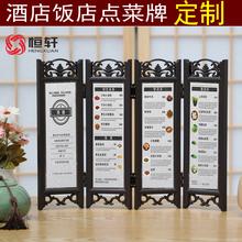 定制中ng(小)屏风餐厅xa店仿古木菜牌标价牌创意相框菜单展示架