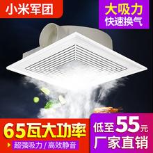 (小)米军ng集成吊顶换xa厨房卫生间强力300x300静音排风扇