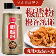 椒盐粉ng40g家用xa皮虾手抓饼油炸(小)吃串串撒料商用调料