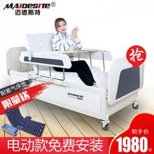 迈德斯特家用多nh能老的瘫痪yd身医疗床全自动病床