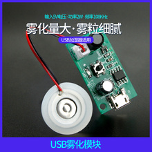 USBnh雾模块配件yd集成电路驱动线路板DIY孵化实验器材