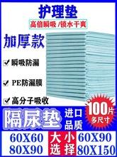 成的尿nh湿护理垫超yd老年的纸尿片婴儿老的新生儿产后床垫。