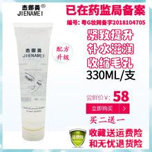 美容院nh致提拉升凝gj波射频仪器专用导入补水脸面部电导凝胶