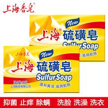 正宗老nh上海硫磺香gj菌止痒除螨虫去异味洗澡洗脸洗衣皂2块装