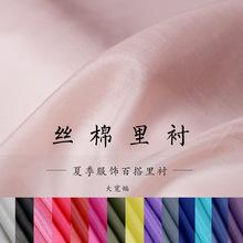 七彩之nh热卖9姆米gx丝棉纺女连衣裙服装内里衬面料