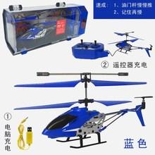 粉红色nh电遥控飞机tv合金(小)直升机宝宝飞行器女孩子礼物玩具
