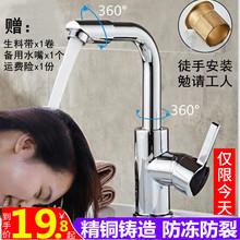 面盆冷nh水龙头铜芯tv洗手盆龙头卫生间单把单孔台下盆菜盆