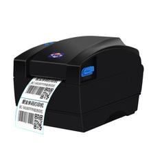 312nh机商标牌热qz证标签贴纸条条码吊打印机标签不干胶价格