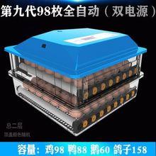 .蛋类nh自动型卵化qz箱温控(小)鸡保温孵化机鸡蛋孵蛋器