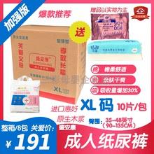 盛安康nh的纸尿裤Lqz码共80片产妇失禁非尿片护理片