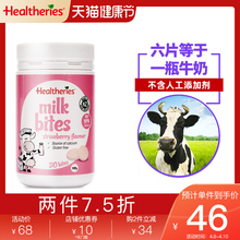 Healtnheriessu高钙牛新西兰进口干吃儿童零食奶酪奶贝1瓶