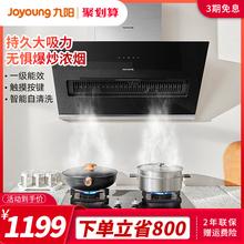 九阳J130家ni4自清洁吸ag气灶煤气灶套餐烟灶套装组合