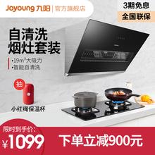 九阳Jni30家用自an套餐燃气灶煤气灶套餐烟灶套装组合
