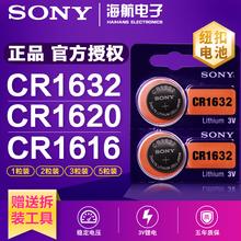 索尼纽ni电池CR1erCR1620CR1616锂电子3v手表体重秤汽车遥控钥匙