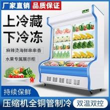 [nichoko]冷冻餐厅串串香冰柜展示柜
