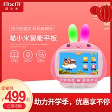 MXMni(小)米宝宝早ko能机器的wifi护眼学生点读机英语7寸学习机