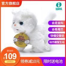 iwania电动(小)猫ko会走路毛绒仿真猫咪男女孩玩具宝宝生日礼物