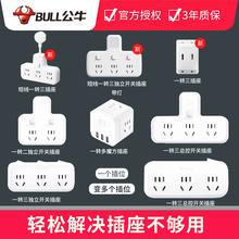 公牛插ni转换器一转kf用多功能家用电源插排无线扩展转换插头