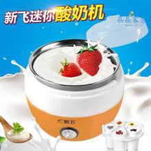 酸奶机家用(小)型全自动多功ni9大容量自km杯纳豆米酒发酵